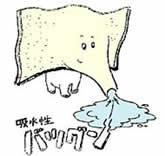 大阪の後晒タオルは水をよく吸いとります。