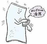 大阪の後晒タオルはとても清潔です。