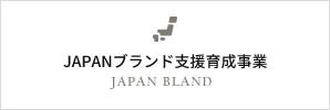 JAPANブランド支援育成事業