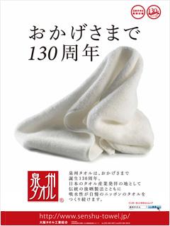 泉州タオルはおかげさまで誕生130週年